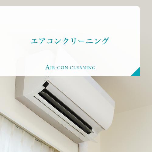 banner_aircon_home_4r_bg